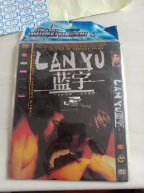 DVD电影《蓝宇》