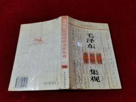 毛泽东诗词 对联 书法集观