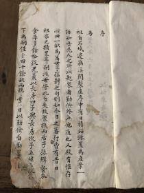 绍兴新昌咸丰八年精写本《分関家书》两册