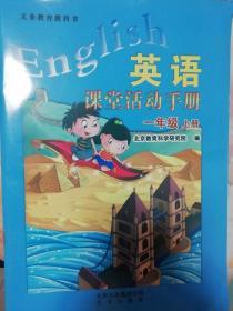 英语  课堂活动手册   一年级上册
