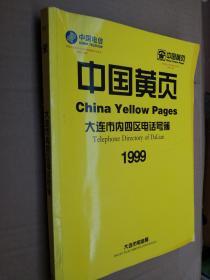 中国黄页大连市内四区电话号码簿1999