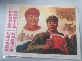 文革宣传画:向无限忠于毛主席革命路线的好干部门合同志学习 四个一切