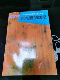 中国现代言情小说大系  吉布赛的诱惑
