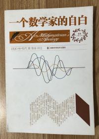 一个数学家的自白(袅袅·大家小书) A Mathematician's Apology 9787535748706
