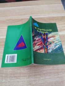 《现代藏族社会论丛  幻化的真相  藏文》新e4