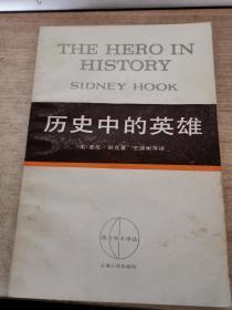 历史中的英雄