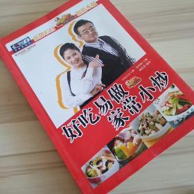 伦洋生活馆·美食系列:好吃易做家常小炒(彩图超值版)