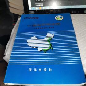 中国海岸带地貌