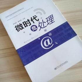 加强和创新互联网社会管理丛书:微时代危处理(扉页有名字。)