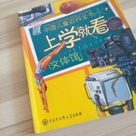 中国儿童百科全书·上学就看文体馆