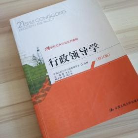 行政领导学(修订版)