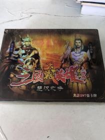 三国大战英雄3(297张卡牌)