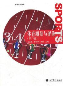 体育测量与评价(第二版)