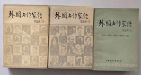 正版现货 外国名作家传(上中下全3册合售) 一版一印