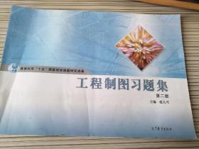 工程制图习题集(第2版) 赵大兴 9787040211658