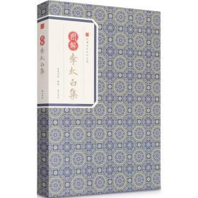 经典传家·图解李太白集