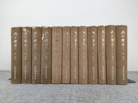 """《六十种曲》十二册全,毛晋编,台湾开明书店的一部""""扛鼎之作"""",1970年初版,中国戏曲史上最早、规模最大的传奇总集,选录《琵琶记》、《荆钗记》、《幽闺记》、《精忠记》、《鸣凤记》、《玉簪记》和汤显祖""""四梦""""等思想、艺术上有较高成就的剧本"""
