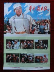 2开电影海报:平原游击队(1974年版)