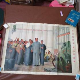 文革宣传画,2开《亲切的关怀,巨大的鼓舞》保原版正版,假一罚百