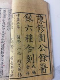 《神农本草经读》,清代木刻本,4卷1册齐全