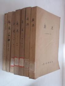 新港     1979-1984年共42期    7本合订本   详见描述