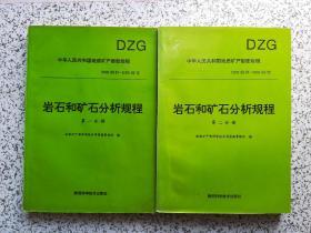岩石和矿石分析规程 第一分册 + 第二分册  全两册