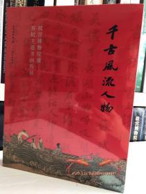 现货 千古风流人物 故宫博物院藏苏轼主题书画特展