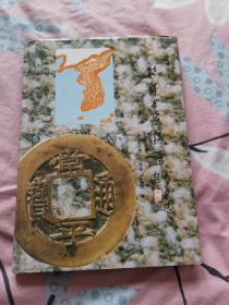 朝鲜半岛钱谱(精装,1994年6月一版一印,印3000册,16开九五品,很新。)