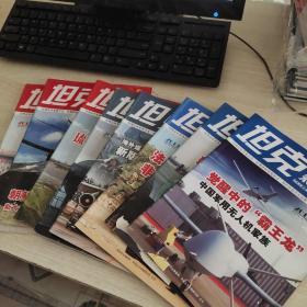 坦克装甲车辆新军事2013(2-12)缺4.9.10