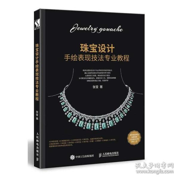 珠宝设计手绘表现技法专业教程