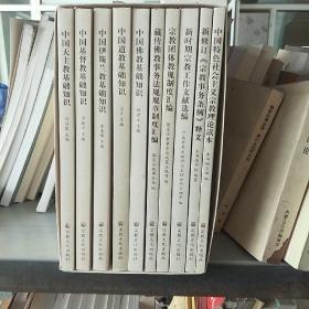 宗教工作应知应会丛书(全10册)