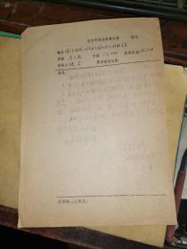 陆俭明审稿意见      1981.05.18