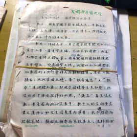 周易与中医  手稿约300页