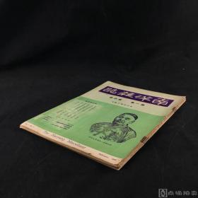 民国期刊  稀见南洋文献!  民国三十五年创刊《南洋杂志》第一卷(1—6期)含创刊号