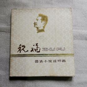 鲁迅小说连环画  祝福