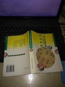 五羊杯冠军赛名局赏析(1999年一版一印5000册)
