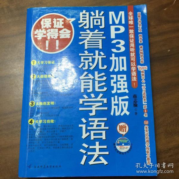 躺着就能学语法:MP3加强版