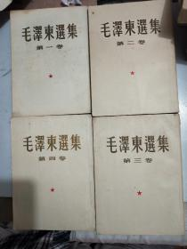 毛泽东选集1一5卷大32开