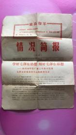 文革小报:情况简报第一期【中捷人民友谊厂】1969年7月17日