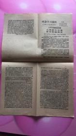 理论学习资料【柳州市委】1959年5月4日