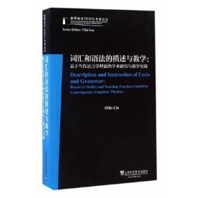 词汇和语法的描述与教学:基于当代语言学理论的学术研究与教学实践(英文版)