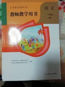语文   教师教学用书     一年级上册   义务教育教科书(含教学课件光盘2张)