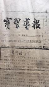 实习导报【创刊号】1955年2月沈阳师范学院【油印】