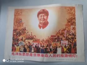 文革宣传画:毛泽东思想是世界革命人民的指路明灯 32K
