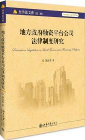 地方政府融资平台公司法律制度研究