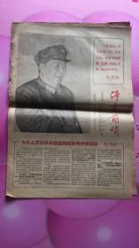 文革小报:体育前哨报【创刊号】1967.5.5