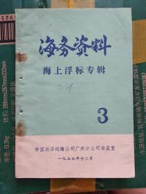 〔海务资料〕3  (海上浮标专辑)