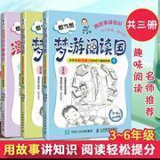 全新正版想当然漫游阅读棒棒堂+梦游阅读国 胡元华 何捷小莲藕学?