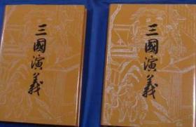 三国演义(上下)【中国古典文学读本丛书】精装 1985年印 有护封