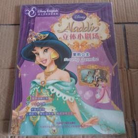 迪士尼英语家庭版·立体小剧场:茉莉公主